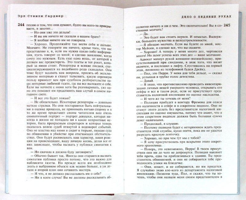 Иллюстрация 1 из 7 для Дело о ледяных руках - Эрл Гарднер | Лабиринт - книги. Источник: Лабиринт