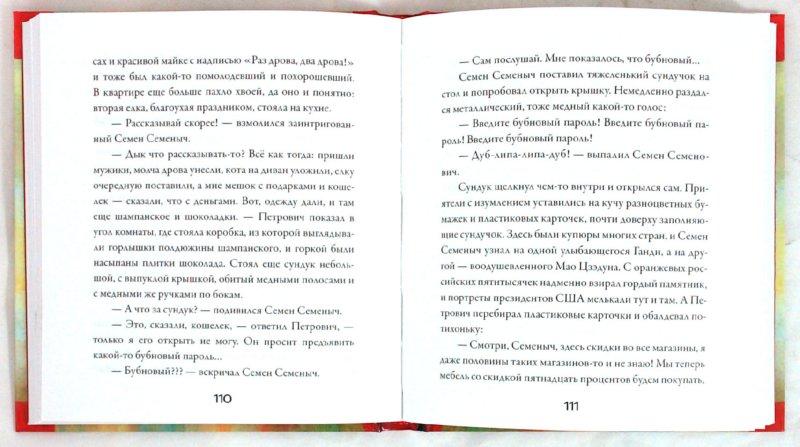 Иллюстрация 1 из 22 для Кризис себе на пользу. Книга волшебных рецептов - Мусса Лисси   Лабиринт - книги. Источник: Лабиринт