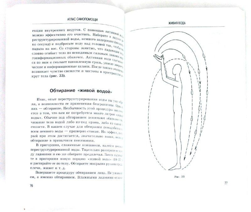 Иллюстрация 1 из 31 для Атлас самопомощи. Энергетические практики восстановления организма - Николай Шерстенников | Лабиринт - книги. Источник: Лабиринт