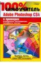Комягин В. Б., Лендер С. 100% самоучитель Adobe Photoshop CS4 в примерах (+CD) photoshop cs4 понятный самоучитель