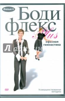 Бодифлекс PLUS. Офисная гимнастика. Фильм 4 (DVD) бодифлекс plus продвинутый курс фильм 5 dvd