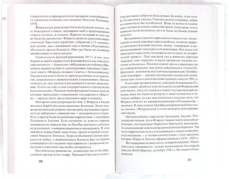 Иллюстрация 1 из 22 для Маркс против русской революции - Сергей Кара-Мурза | Лабиринт - книги. Источник: Лабиринт