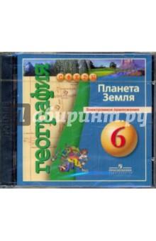 География. 6 класс. Планета Земля (CD)