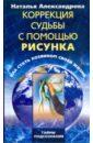 Скачать Александрова Коррекция судьбы с Центрполиграф В этой книге представлены Бесплатно