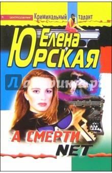 А смерти NET: Роман