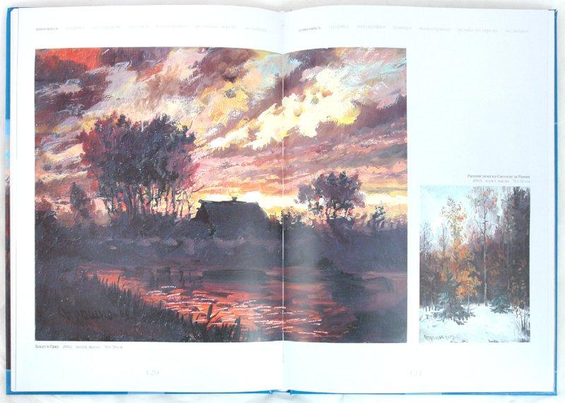 Иллюстрация 1 из 5 для Живопись и графика - Олег Отрошко   Лабиринт - книги. Источник: Лабиринт