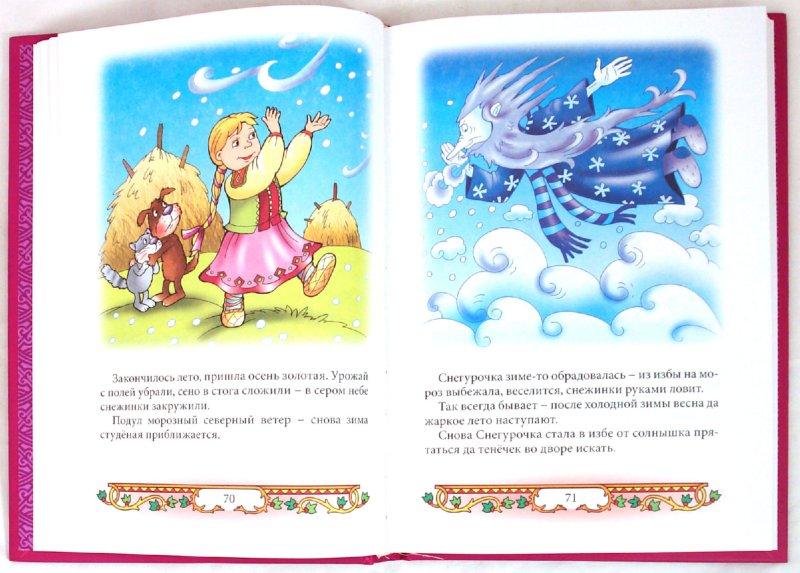 Иллюстрация 1 из 16 для Волшебная страна | Лабиринт - книги. Источник: Лабиринт