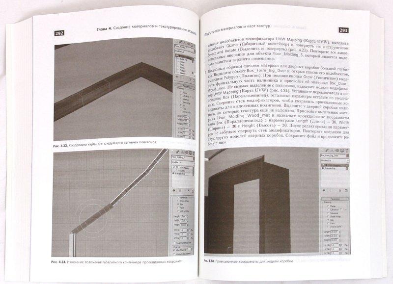Иллюстрация 1 из 22 для Дизайн помещений и интерьеров в 3ds Max 2009 (+DVD) - Дмитрий Рябцев | Лабиринт - книги. Источник: Лабиринт