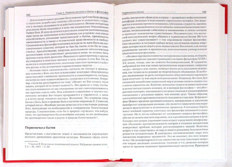Иллюстрация 1 из 6 для Философия - Борис Марков   Лабиринт - книги. Источник: Лабиринт