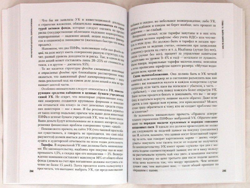 Иллюстрация 1 из 13 для Как научиться богатеть. Секреты буржуина - Дмитрий Варламов | Лабиринт - книги. Источник: Лабиринт