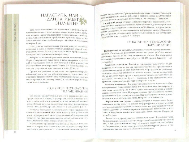 Иллюстрация 1 из 12 для 3000 причесок. Меняем имидж. Полноцветное издание (+CD) - Ксения Задорожная | Лабиринт - книги. Источник: Лабиринт