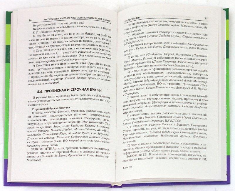 Иллюстрация 1 из 6 для Русский язык: государственная итоговая аттестация (по новой форме): 9 класс - Любовь Черкасова | Лабиринт - книги. Источник: Лабиринт