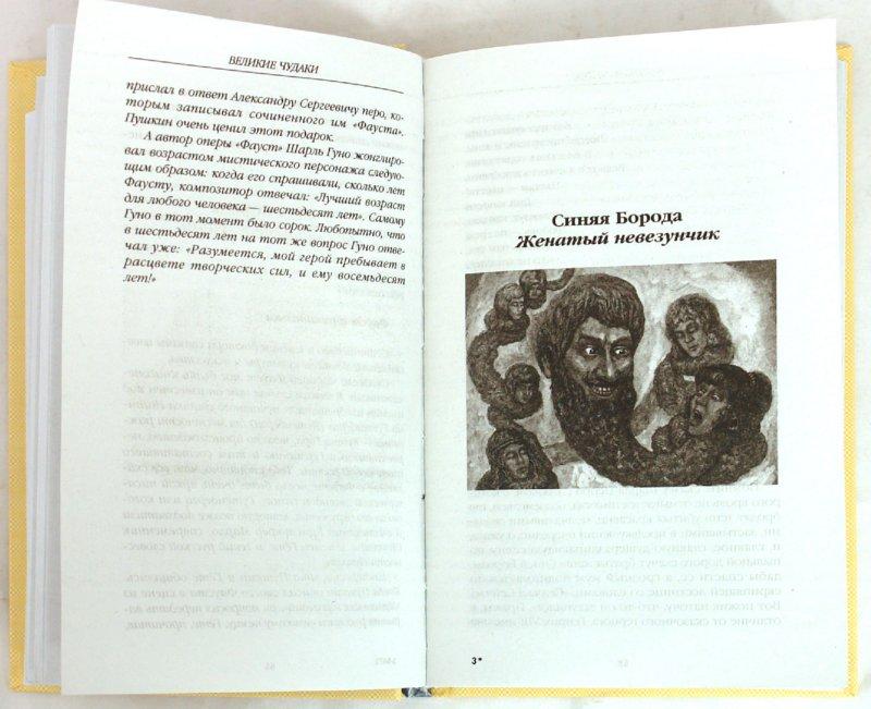 Иллюстрация 1 из 6 для Великие чудаки - Женя Глюкк | Лабиринт - книги. Источник: Лабиринт