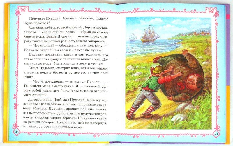 Иллюстрация 1 из 22 для Сказки Кота-Мурлыки | Лабиринт - книги. Источник: Лабиринт