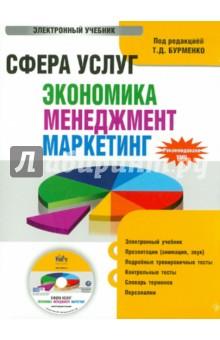 Сфера услуг: экономика, менеджмент, маркетинг (CDpc) сфера услуг экономика менеджмент маркетинг cdpc