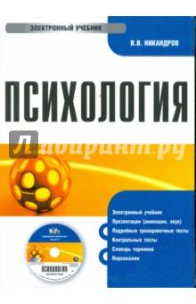 Психология. Электронный учебник (CDpc) основы организации бизнеса электронный учебник cdpc