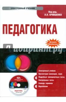 Педагогика (CDpc) основы организации бизнеса электронный учебник cdpc