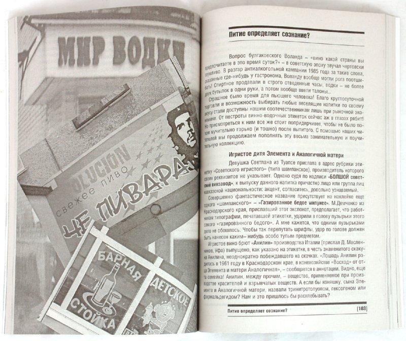 Иллюстрация 1 из 5 для Антиреклама: 12 лет шутя - Олег Шаповалов | Лабиринт - книги. Источник: Лабиринт