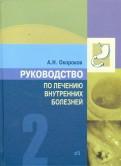 Руководство по лечению внутренних болезней. Том 2. Лечение болезней органов пищеварения