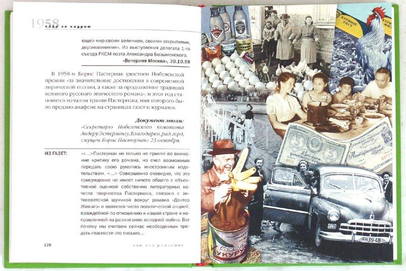Иллюстрация 1 из 2 для Ваш год рождения - 1958 - Гоголева, Трубецкая   Лабиринт - книги. Источник: Лабиринт
