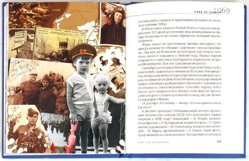 Иллюстрация 1 из 15 для Ваш год рождения - 1969 - Кузьменко, Трубецкая   Лабиринт - книги. Источник: Лабиринт