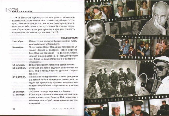 Иллюстрация 1 из 2 для Ваш год рождения - 1978 - Гоголева, Трубецкая   Лабиринт - книги. Источник: Лабиринт