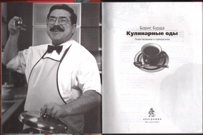 Иллюстрация 1 из 11 для Кулинарные оды - Борис Бурда | Лабиринт - книги. Источник: Лабиринт