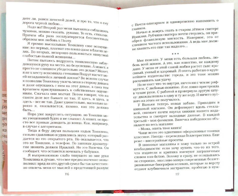 Иллюстрация 1 из 4 для Литературная рабыня: будни и праздники - Наталья Сорбатская   Лабиринт - книги. Источник: Лабиринт