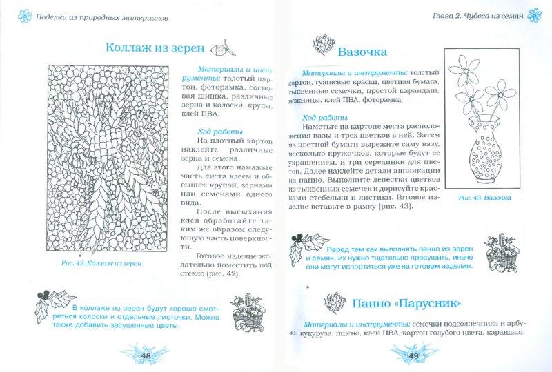Иллюстрация 1 из 21 для Поделки из природных материалов - Ольга Белякова | Лабиринт - книги. Источник: Лабиринт