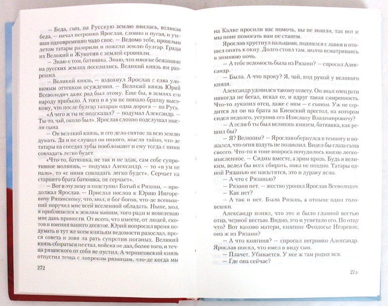 Иллюстрация 1 из 8 для Александр Невский - Сергей Мосияш | Лабиринт - книги. Источник: Лабиринт