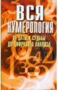 Вся нумерология от даты и судьбы до цифрового анализа, Орлова Любовь