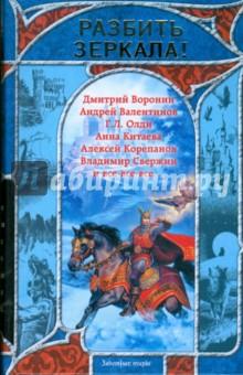 Разбить зеркала! Русская фэнтези. 2009