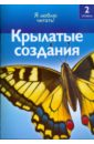 любовь внеземная серия книг читать онлайн