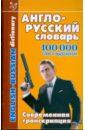 Англо-русский словарь: 100 000 слов и выражений