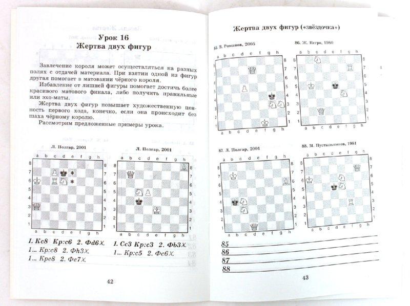 костров шахматный решебник завлечение