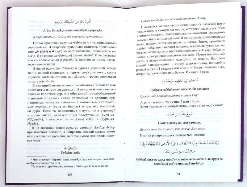Иллюстрация 1 из 8 для Начало наставления на истинный путь - ал-Газали Имам   Лабиринт - книги. Источник: Лабиринт
