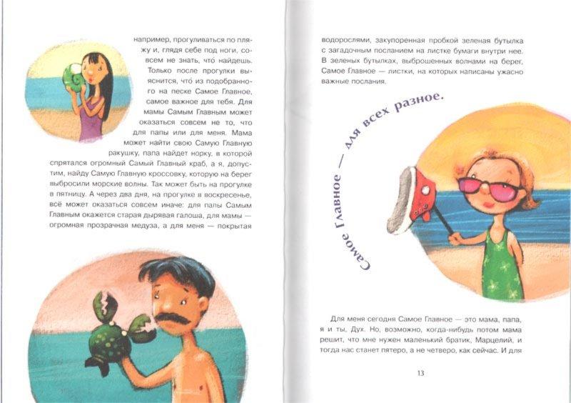 Иллюстрация 1 из 32 для Марцелинка. В поисках Самого Главного - Януш Вишневский | Лабиринт - книги. Источник: Лабиринт