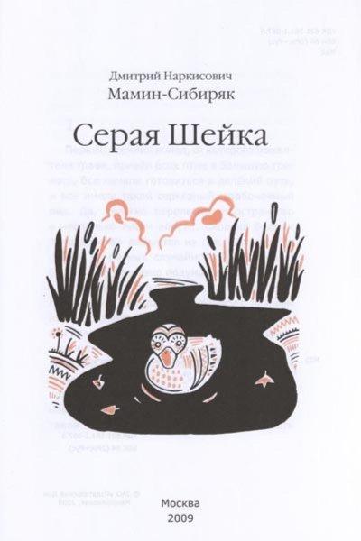 Иллюстрация 1 из 16 для Серая Шейка - Дмитрий Мамин-Сибиряк | Лабиринт - книги. Источник: Лабиринт