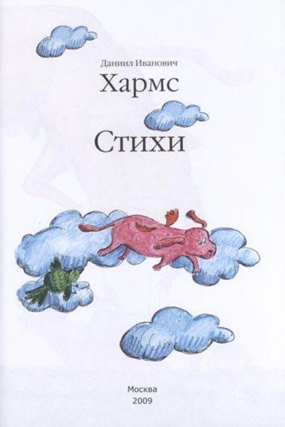 Иллюстрация 1 из 36 для Стихи - Даниил Хармс | Лабиринт - книги. Источник: Лабиринт