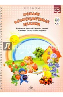 Новые разноцветные сказки. Конспекты комплексных занятий и разрезной материал для коврографа (+CD)