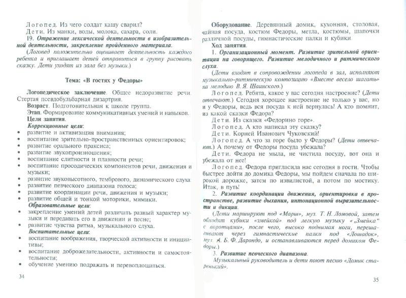 Иллюстрация 1 из 8 для Коррекция речевых и неречевых нарушений у детей дошкольн. возраста на основе логопедической ритмики - Н. Макарова | Лабиринт - книги. Источник: Лабиринт