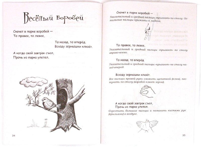 Иллюстрация 1 из 21 для Забавные животные. Пальчиковые игры для детей от 2 до 6 лет - Екатерина Савельева   Лабиринт - книги. Источник: Лабиринт