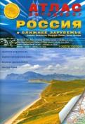 Атлас автодорог. Россия и Ближнее Зарубежье