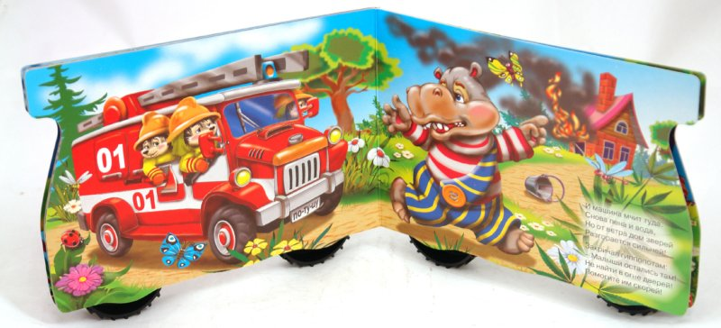 Иллюстрация 1 из 7 для Пожарная машина - Ольга Корнеева | Лабиринт - книги. Источник: Лабиринт