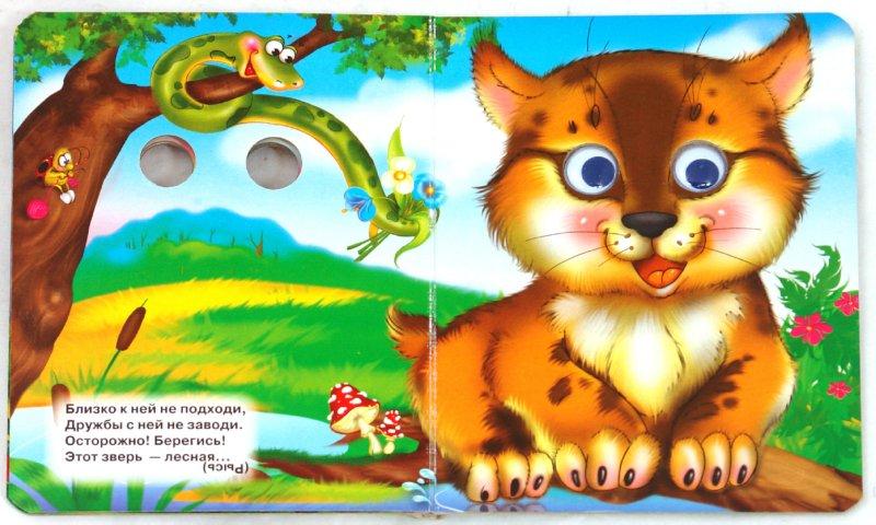 Иллюстрация 1 из 7 для Загадки маленьким - Любовь Афлятунова | Лабиринт - книги. Источник: Лабиринт