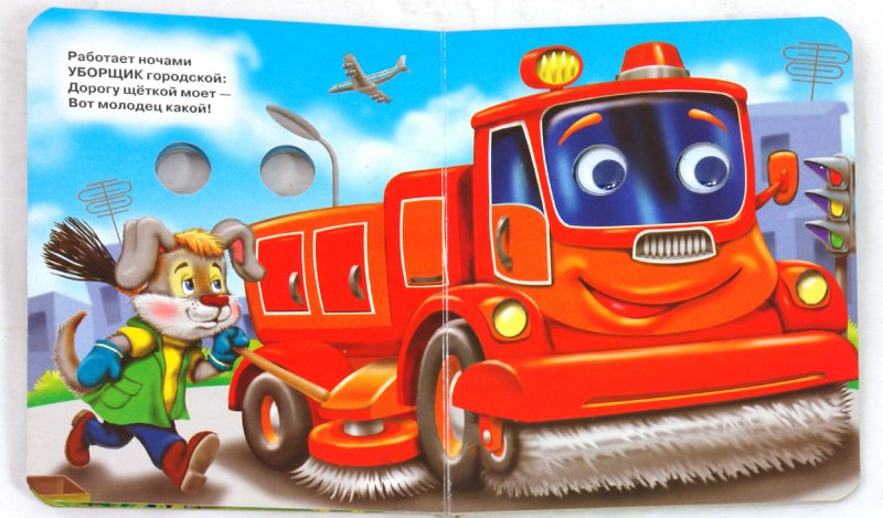 Иллюстрация 1 из 12 для Про машины - Татьяна Коваль   Лабиринт - книги. Источник: Лабиринт
