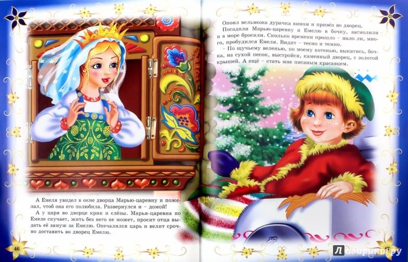 Иллюстрация 1 из 41 для Русские народные сказки для маленьких   Лабиринт - книги. Источник: Лабиринт