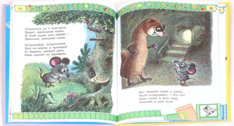 Иллюстрация 1 из 20 для Наши любимые мультфильмы | Лабиринт - книги. Источник: Лабиринт