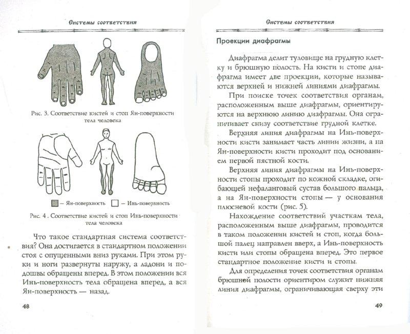 Иллюстрация 1 из 5 для Золотые рецепты акупунктуры | Лабиринт - книги. Источник: Лабиринт