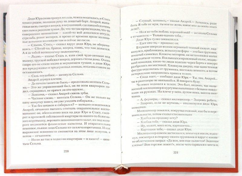 Иллюстрация 1 из 5 для Град обреченный - Стругацкий, Стругацкий | Лабиринт - книги. Источник: Лабиринт